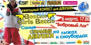 bestiya_girls_battle_new