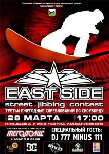 afisha_east_side
