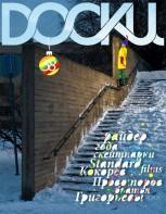 doski_58_cover